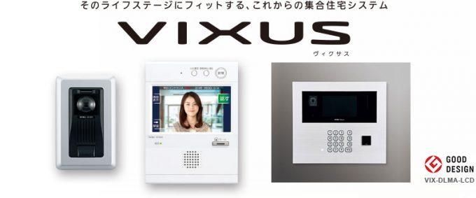 アイホン VIXUS(ヴィクサス)