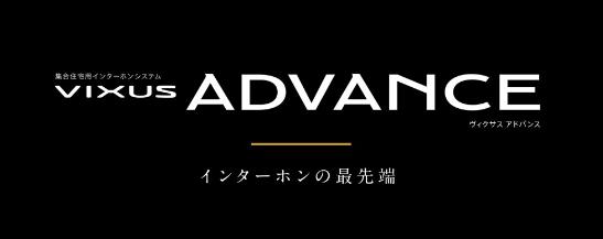 アイホン VIXUS ADVANCE(ヴィクサス アドバンス)
