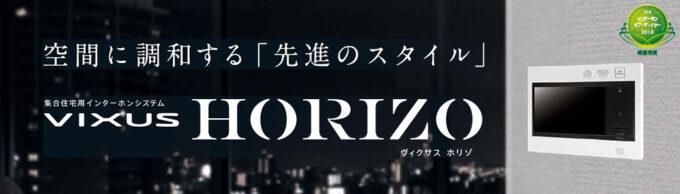 アイホン VIXUS HORIZO(ヴィクサス ホリゾ)