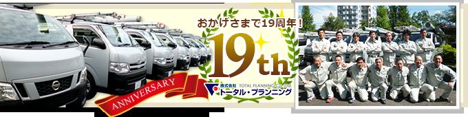 おかげさまで19周年!株式会社トータル・プランニング